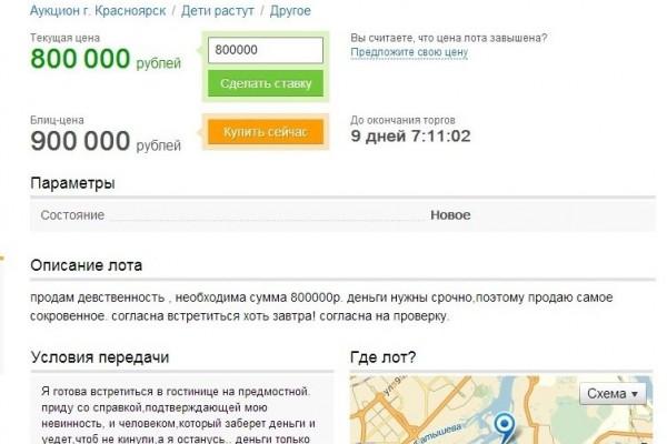 Онлайн-площадки по продаже девственности проверяет МВД