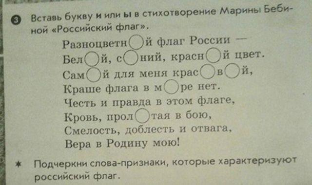 Майдановцы устроили скандал из-за школьного стихотворения о Российской Федерации