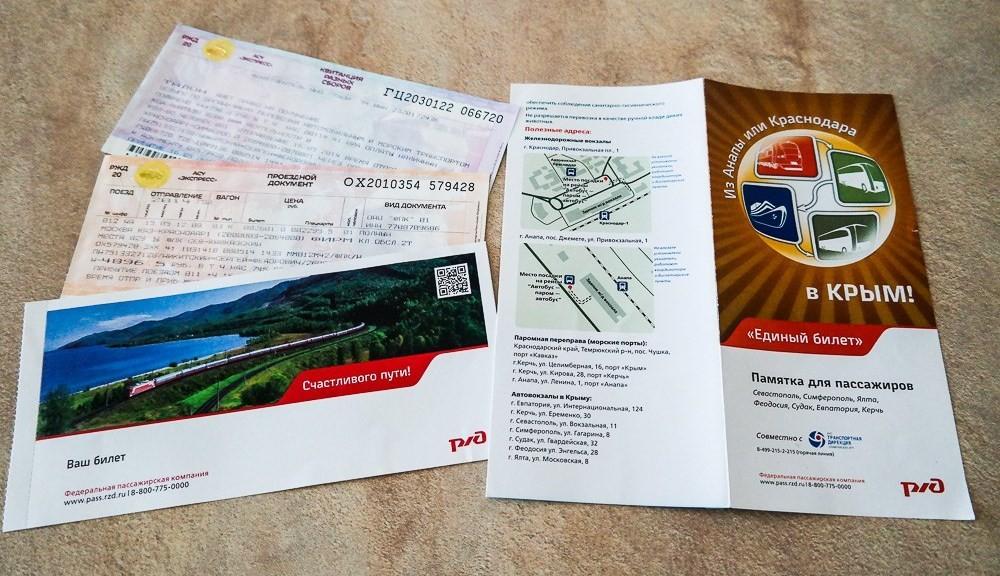 Транспортировки вКрым по«единому» билету увеличились до410 тыс. человек