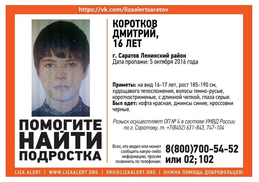 ВСаратове пропал 16-летний Дмитрий Коротков