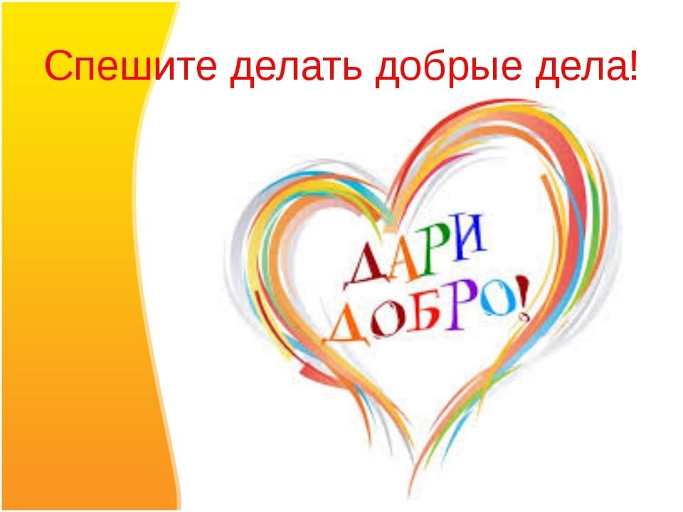 Публичная палата РФ 3ноября выберет самый добрый город страны