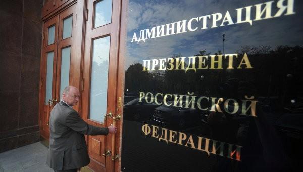 «Коммерсантъ» сказал оготовящейся реформе администрации Российского Президента