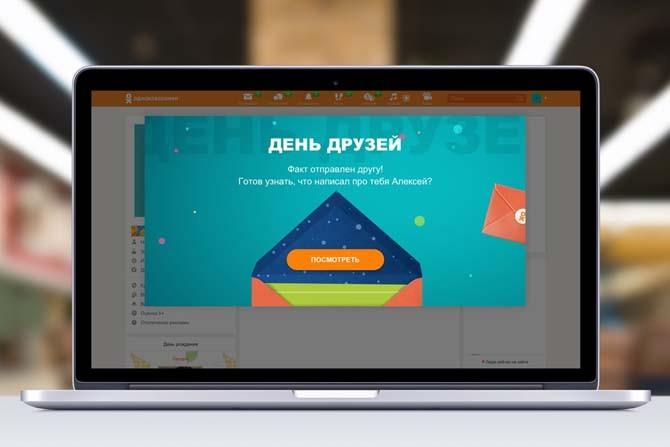 Вчесть Дня друзей соцсеть «Одноклассники» запустит эстафету
