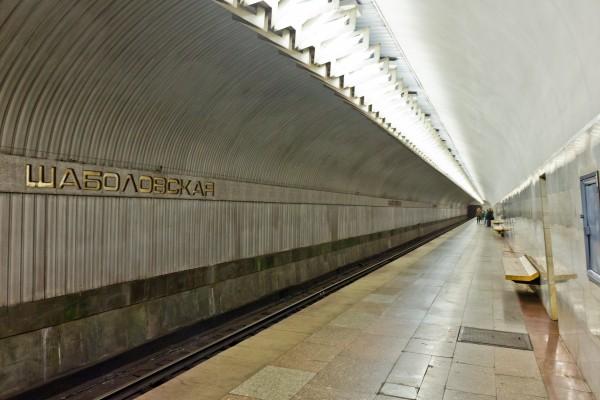 "В Москве на станции метро ""Шаболовская"" объявлена угроза взрыва"