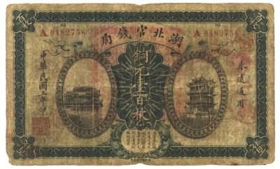 В Австралии в бюсте обнаружили банкноту китайской династии Мин