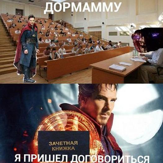 Сцена изфильма «Доктор Стрэндж» стала мемом