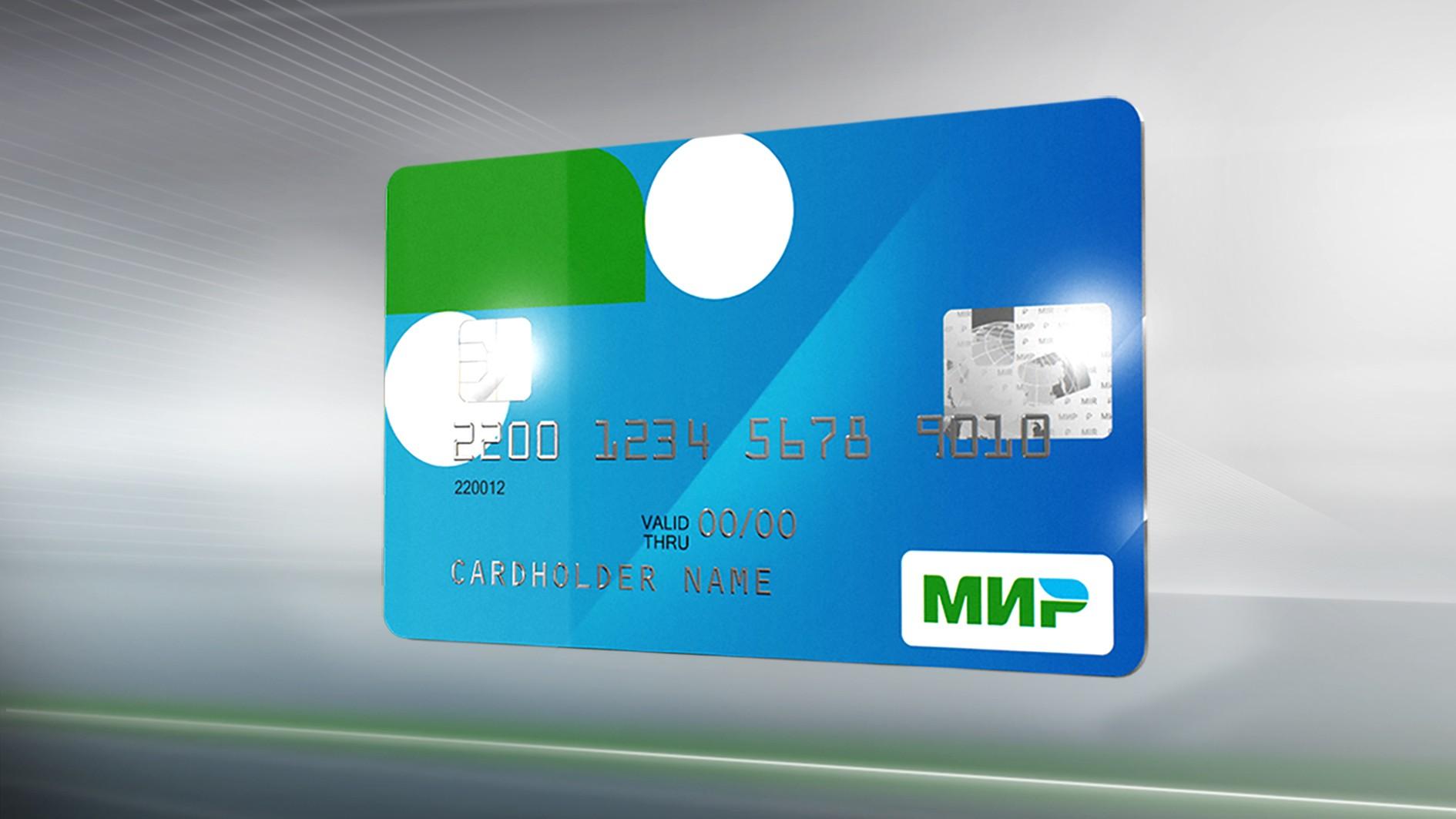 Соцкарту москвича будут выпускать наоснове платежной системы «Мир»