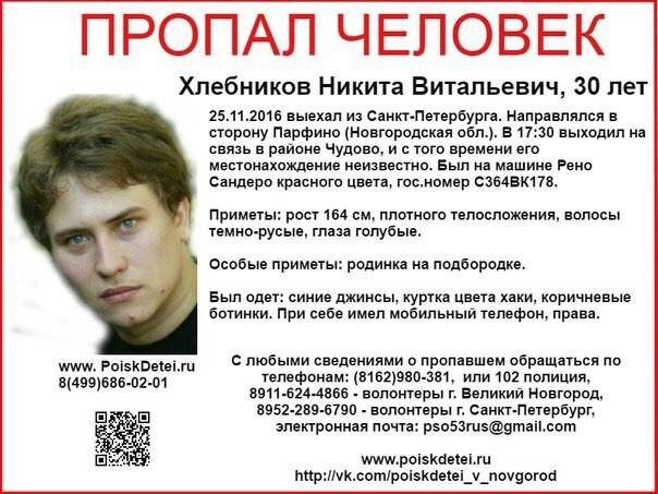ВНовгородской области возбуждено уголовное дело пофакту исчезновения жителя Петербурга
