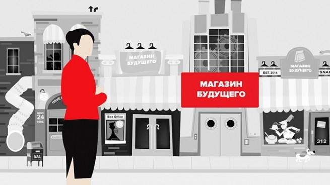 Магазины будущего без касс иочередей появятся в РФ