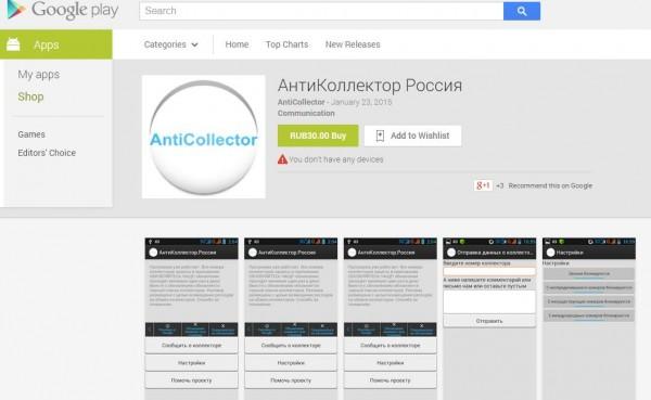 "Apple дала разрешение на запуск приложения ""АнтиКоллектор"""