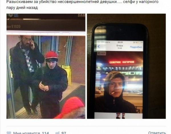 В соцсетях распространяют селфи предполагаемого насильника и убийцы в Мурманске