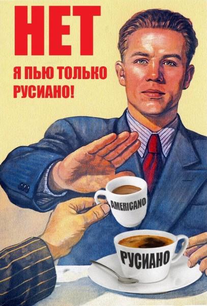 Пользователи «Яндекс» за неделю заинтересовались кофе «руссиано» более 100 тысяч раз