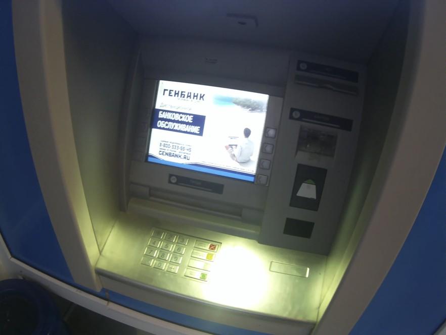 Генбанк временно отключает банкоматы из-за вероятной кибератаки