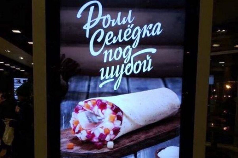 Травмированный роллом «Селедка под шубой» москвич подал иск кMcDonald's