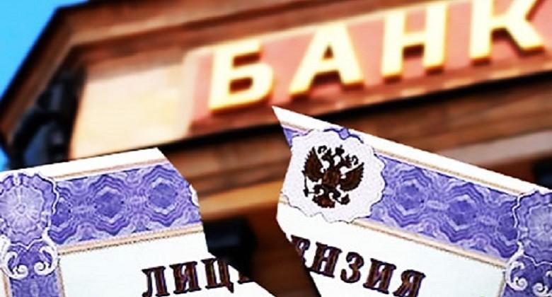 Вбанке РКБ обнаружили вывод активов на2,7 млрд руб.