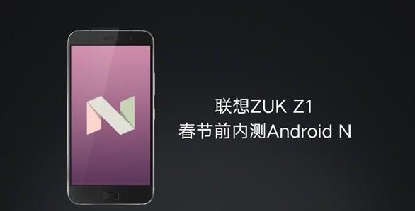 Объявлена официальная дата анонса флагмана ZUK Edge