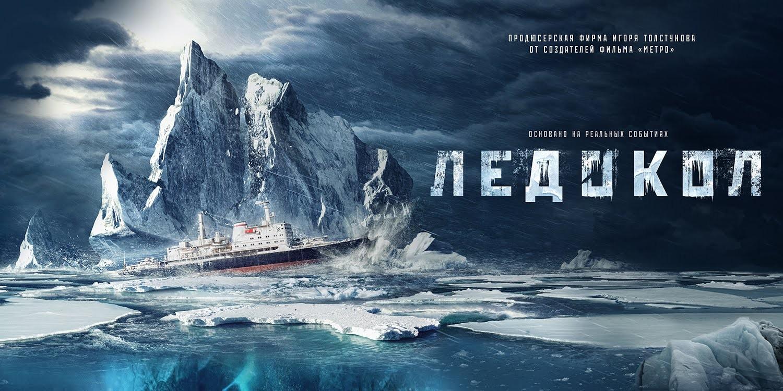 Фильм «Ледокол» завершил фестиваль Far From Moscow вЛос-Анджелесе