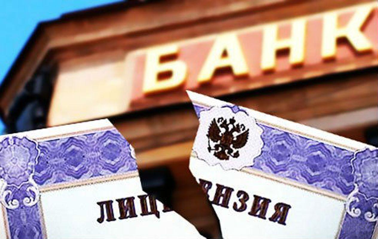 Вкладчики потеряли 50 млрд. руб. из-за зачистокЦБ