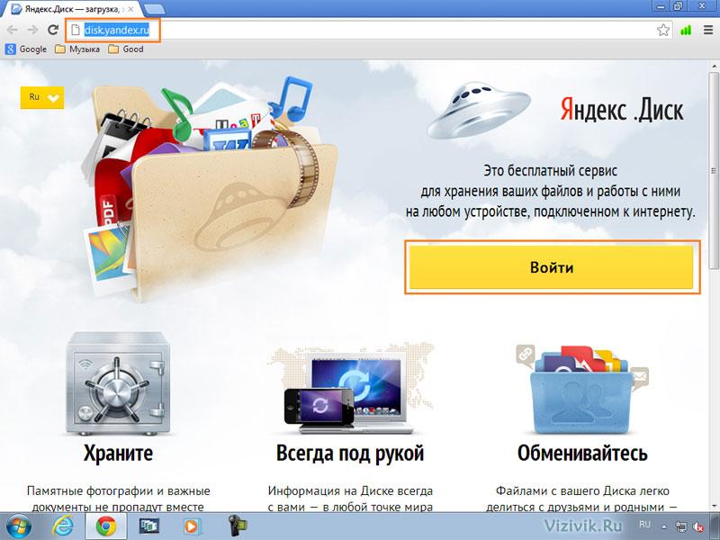 Компания Яндекс выпустила новейшую версию облачного сервиса Яндекс.Диск