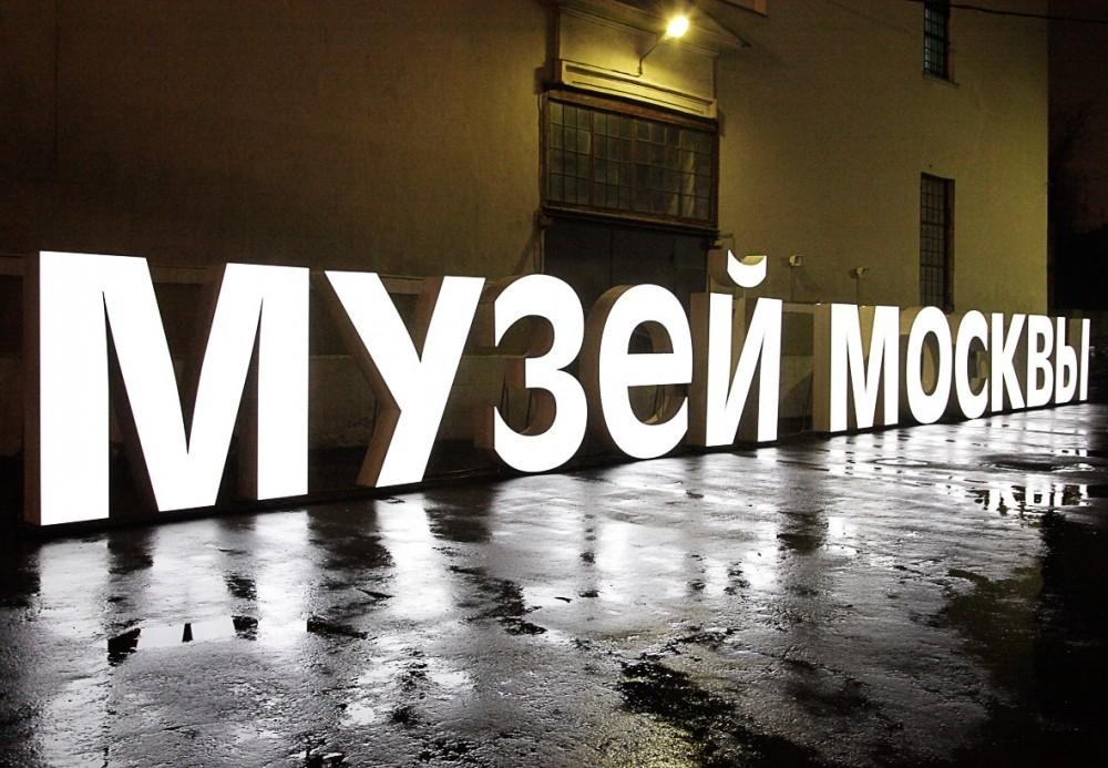 Фестиваль обэпохе «оттепели» пройдёт в российской столице