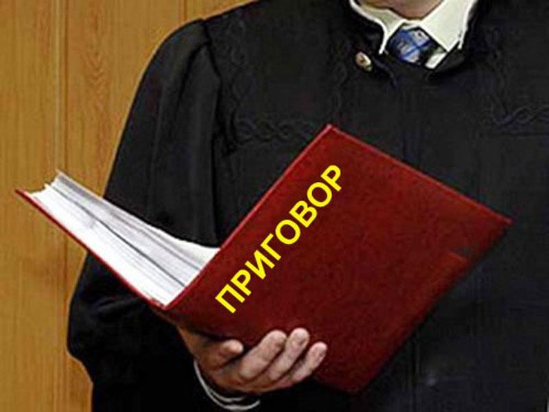 Дело Мещерякова закрыто вынесен обвинительный приговор