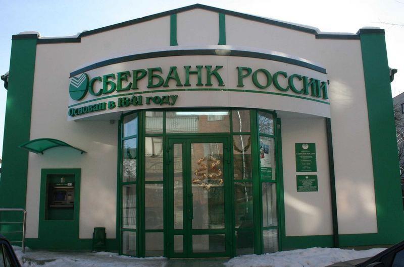 Сберегательный банк Российской Федерации отказался уходить из Украинского государства