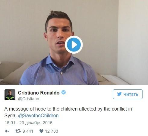 Криштиану Роналду: «Я популярный футболист, однако настоящие герои— это дети Сирии»