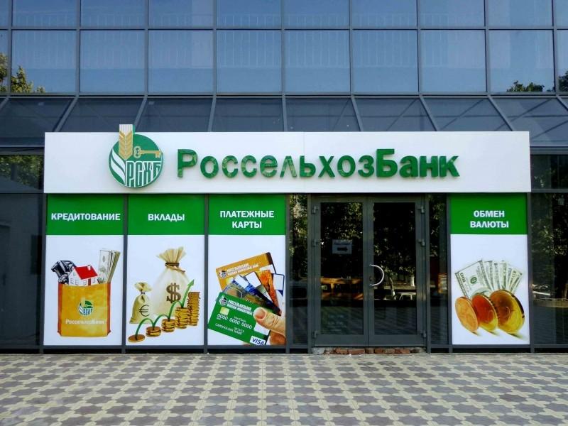 Россельхозбанк снизил ставки попотребительским кредитам