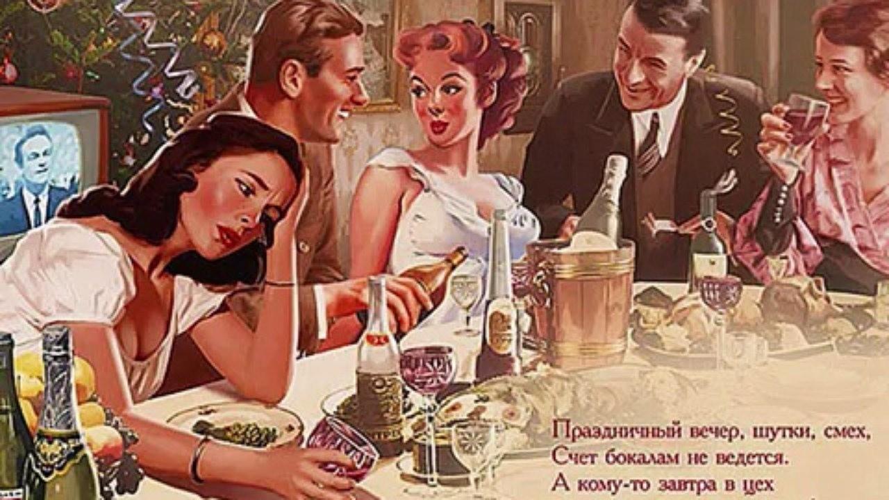 Afbeeldingsresultaat voor новый год алкоголь