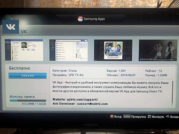 """Приложение """"ВКонтакте"""" теперь доступно и для Smart TV"""