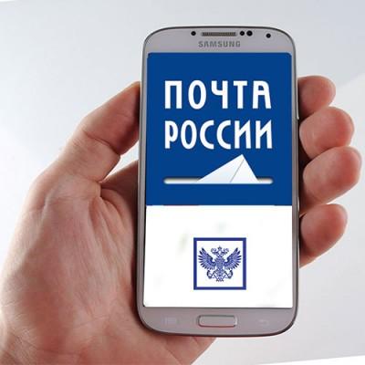 5 миллионов человек зарегистрированы на сайте Почты России