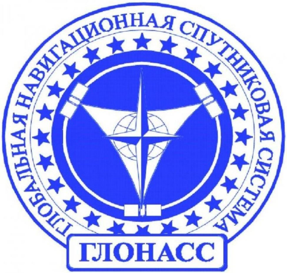 В Российской Федерации стала обязательной система ГЛОНАСС
