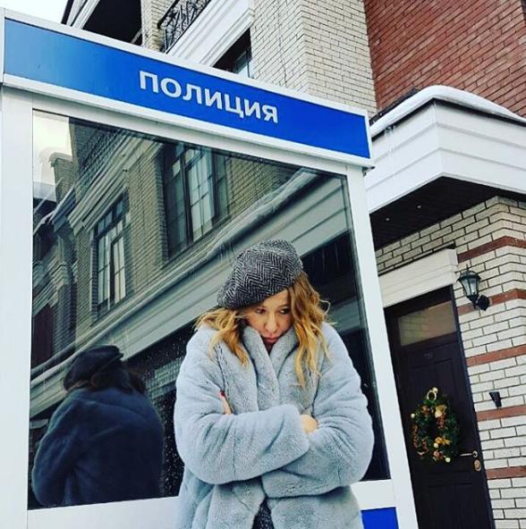Ксения Собчак удивила фанатов снимком нафоне полицейского участка