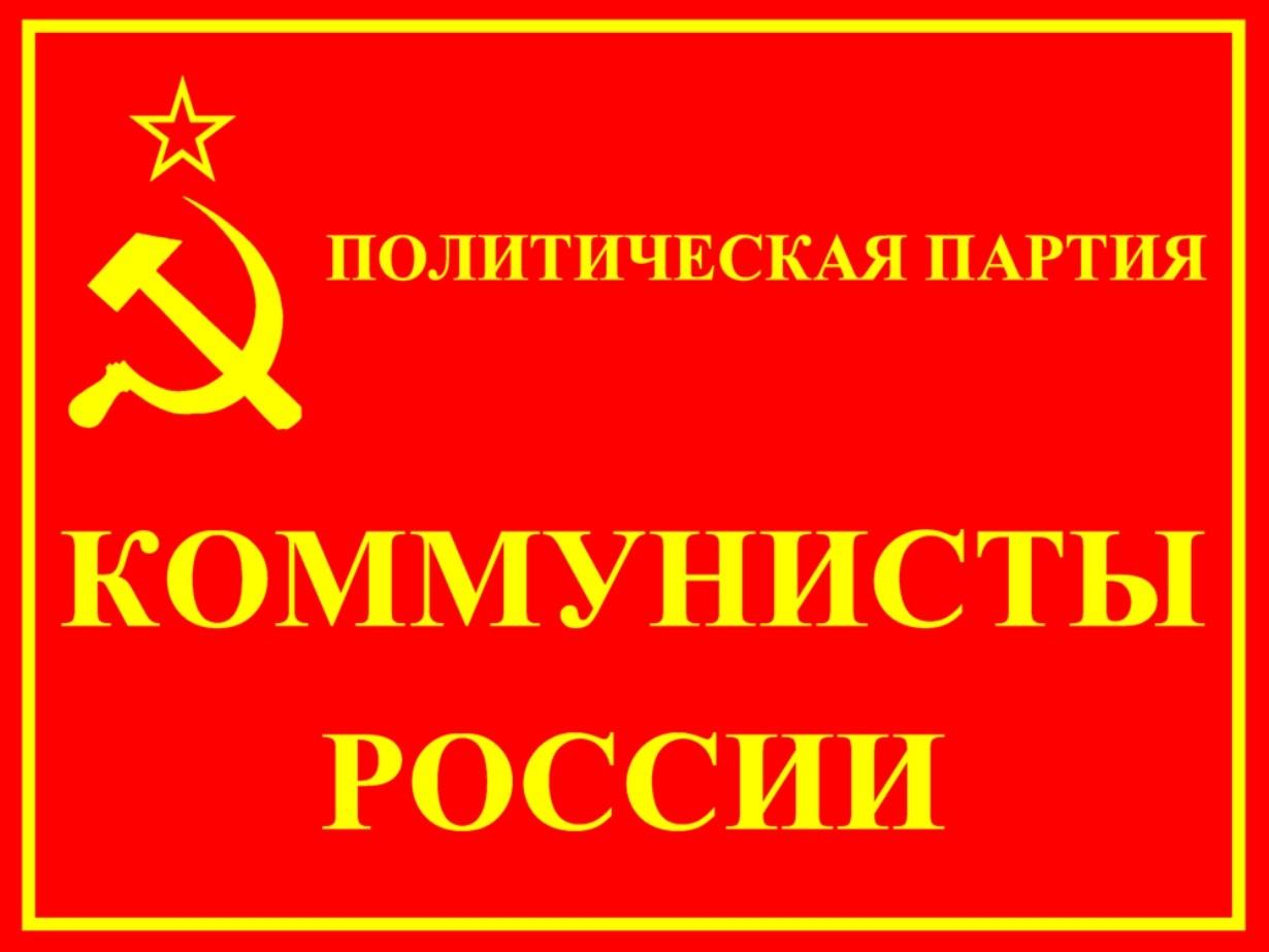 «Коммунисты России» посоветовали президенту сделать 7ноября выходным днем