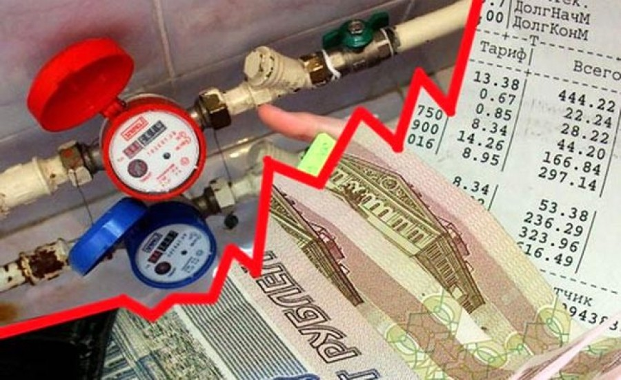 В Российской Федерации посоветовали поменять систему установки тарифов ЖКХ