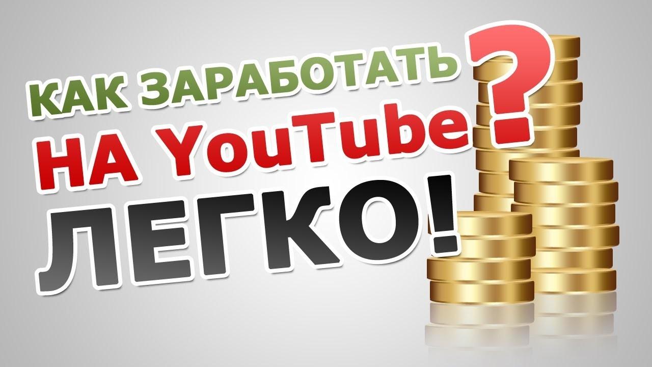 как заработать деньги в интернете на youtube