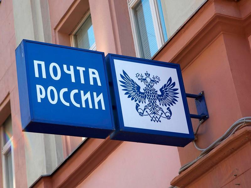 СМИ проинформировали обувольнении заместителей руководителя «Почты России»