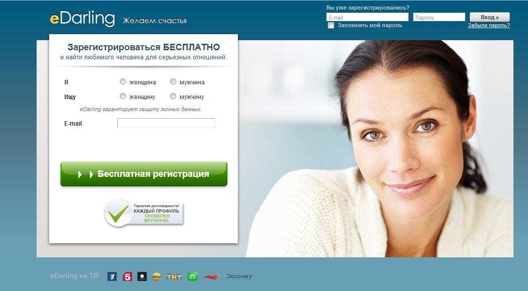 сайты знакомств серьезные отношения в ярославле без регистрации