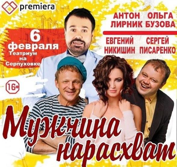 Актеры отказались играть спектакль сОльгой Бузовой