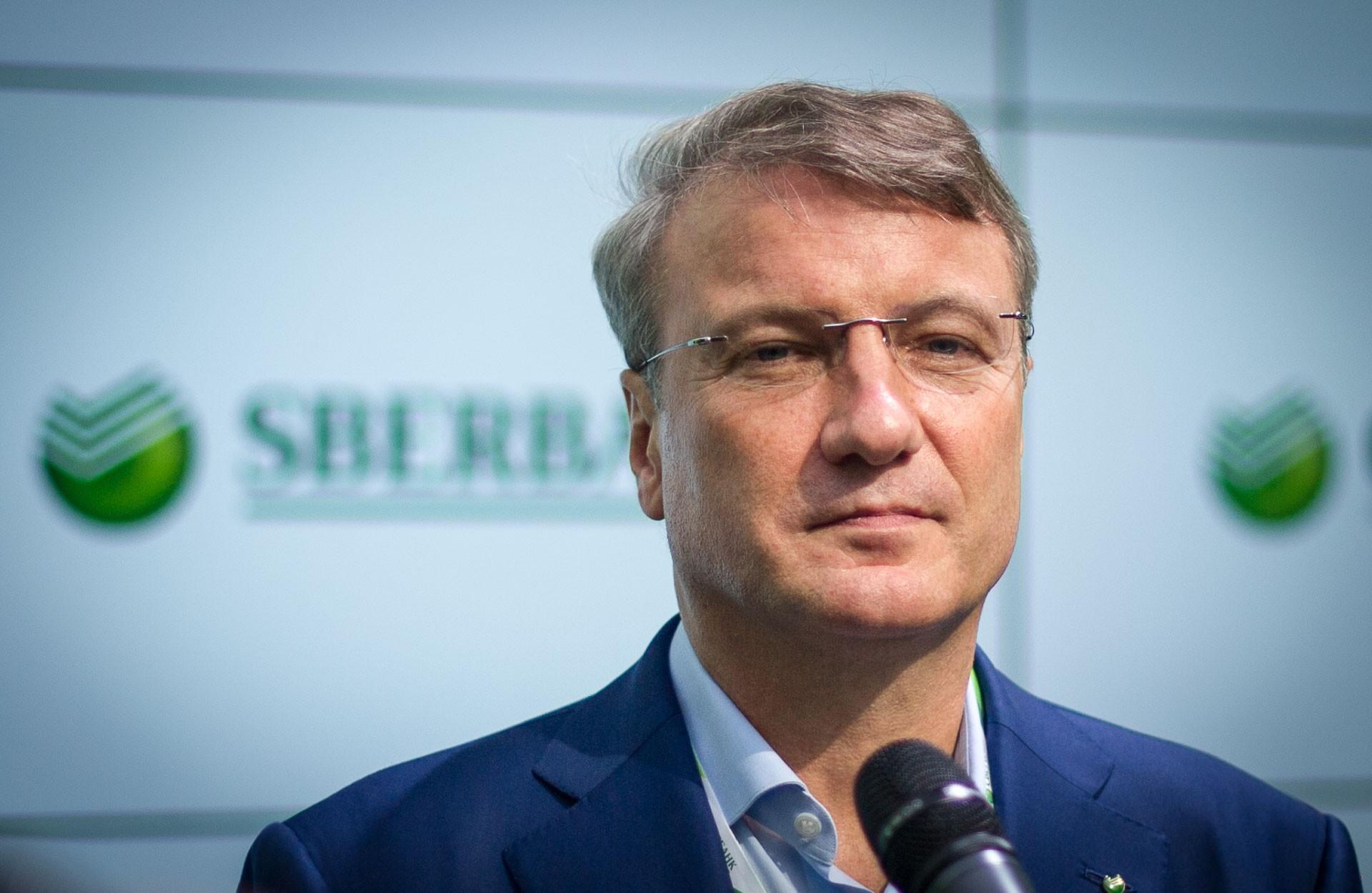 Греф допустил сокращение числа служащих Сбербанка вдвое к 2025-ому году