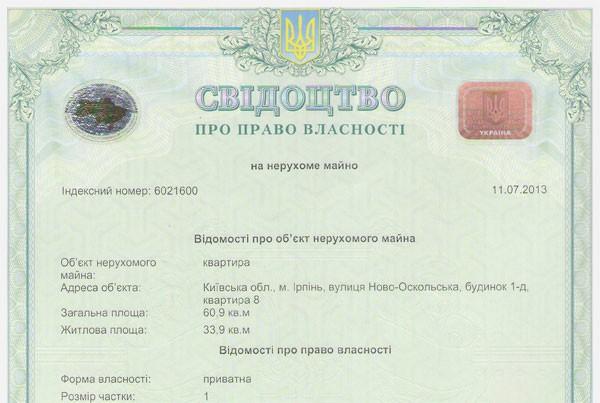 Минстрой предложил продлить приватизацию в Российской Федерации