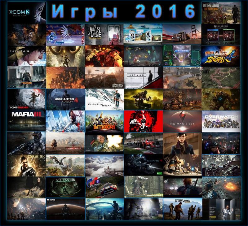 Названы лучшие игры 2016 года