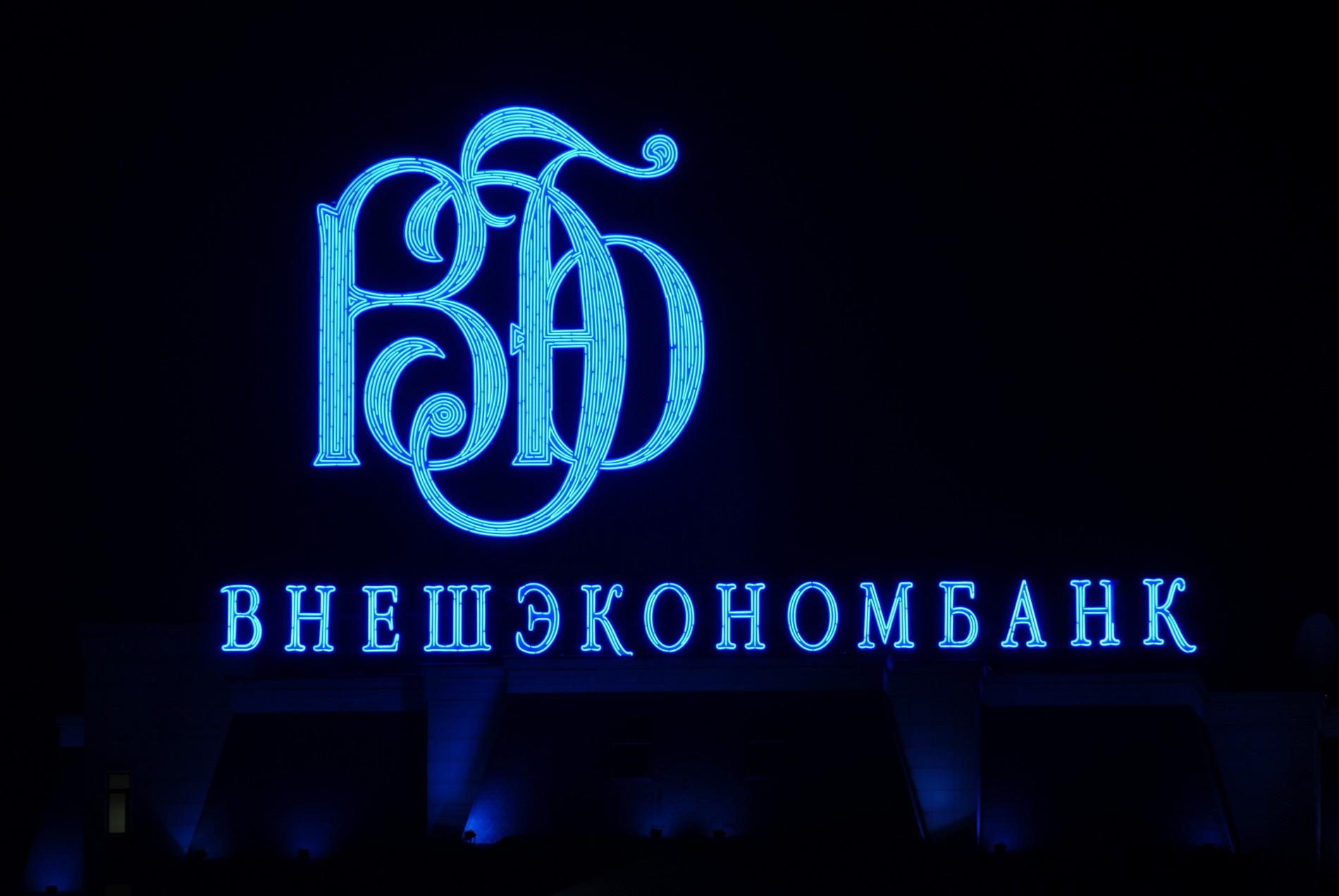 Руководитель Внешэкономбанка назвал Российскую Федерацию «островком финансовой стабильности»