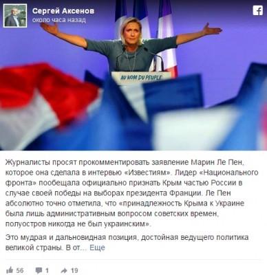 """Аксенов считает """"мудрым и дальновидным"""" заявление Ле Пен о присоединении Крыма к РФ"""