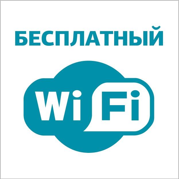 Вроддома столицы проведут Wi-Fi