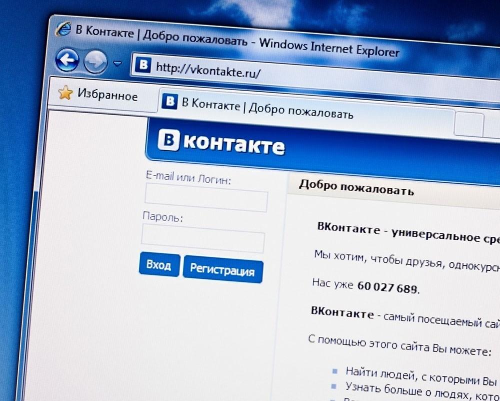 'ВКонтатке попала в десятку лучших сайтов мира