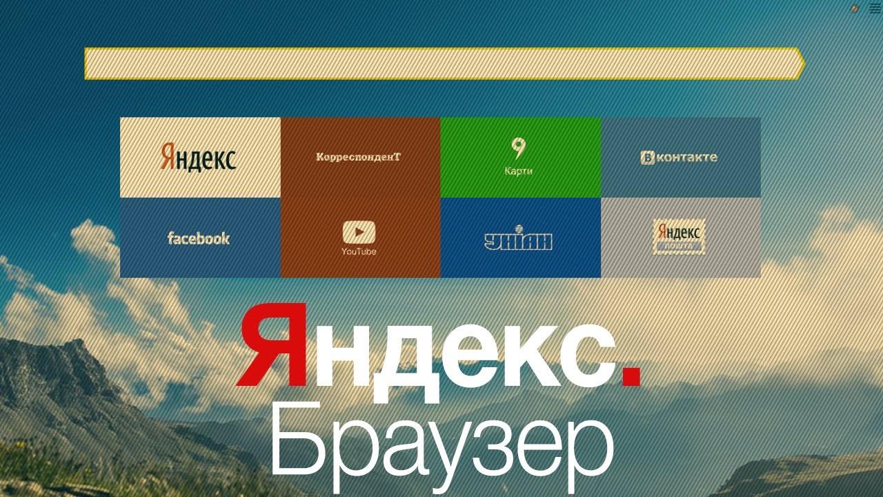 В нынешнем 2017-ом году браузер «Яндекс» появится навсех компьютерах столичных чиновников