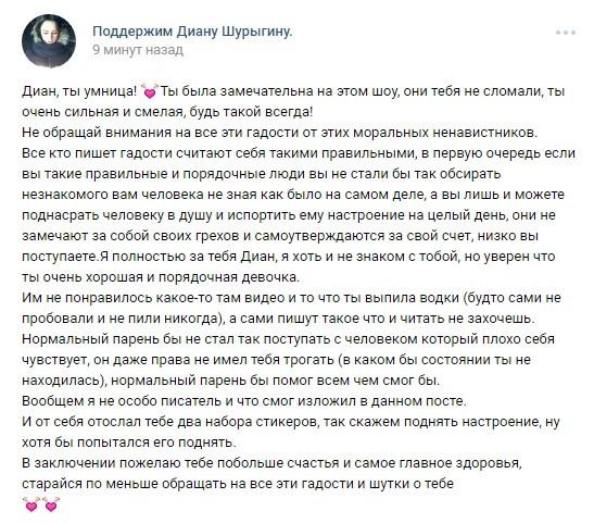 оборудование первая статья в комсомольской правде про диану шурыгину Хаски Любимые песни