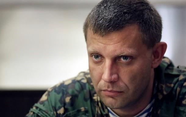 Захарченко призвал считать украинские власти террористической организацией