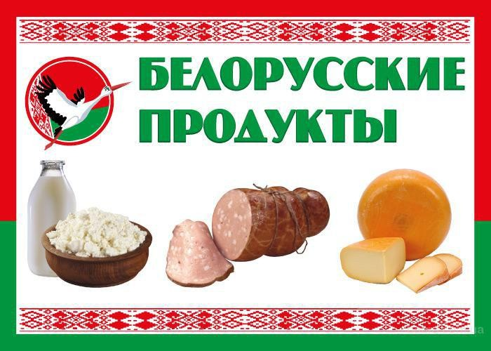 РФ  будет прослеживать белорусские продукты отграницы доприлавка